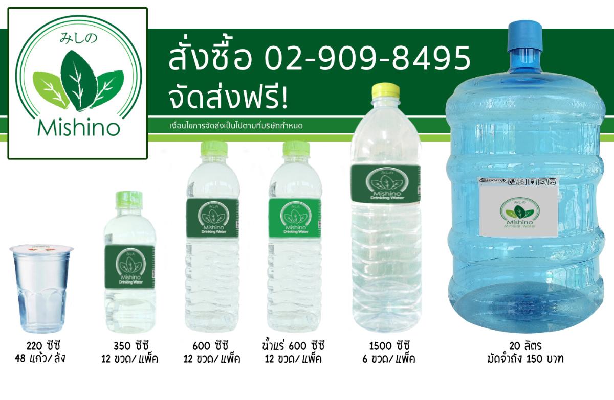 เลือกขนาดน้ำดื่มที่คุณต้องการ